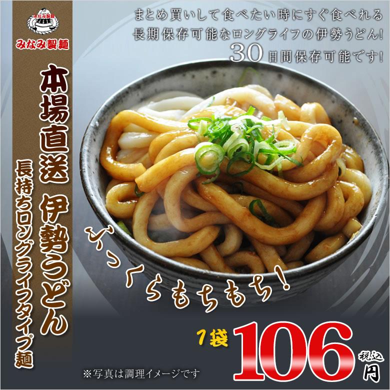 ロングライフ麺 1袋