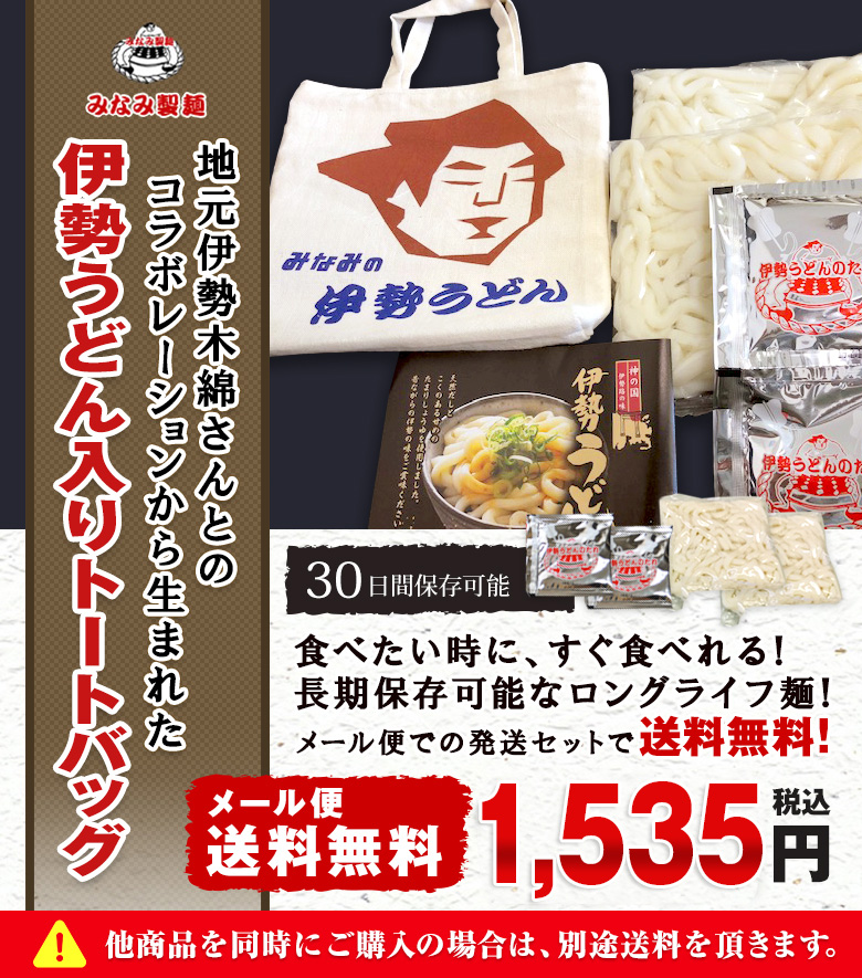 伊勢うどん入りトートバッグ トートバッグ+2食セット たれ付き (長持ちロングライフタイプ麺)